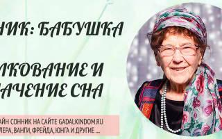 Видеть во сне бабушку сонник