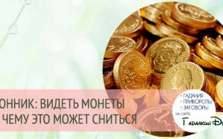 К чему снится найти деньги монеты сонник