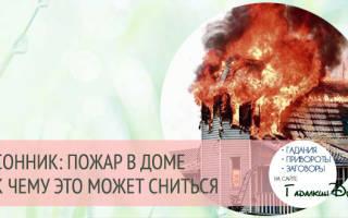 К чему снится огонь в доме сонник