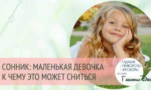 К чему снится взрослая дочь маленькой девочкой сонник
