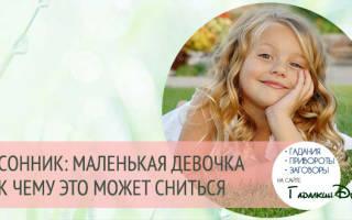 К чему снится маленький ребенок девочка сонник