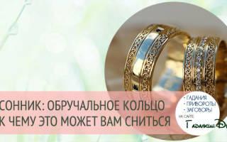 К чему снится обручальное кольцо на пальце сонник