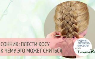 К чему снится заплетать волосы в косу сонник