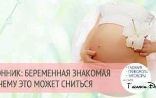 К чему снится беременная девушка знакомая сонник