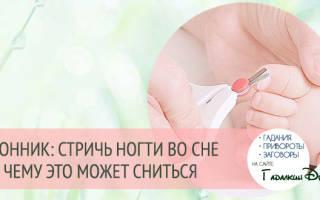 К чему снится обрезать ногти на руках сонник