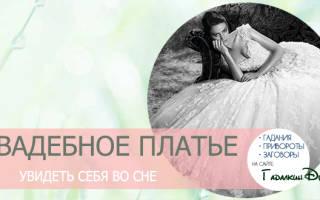 Видеть себя во сне в свадебном платье сонник