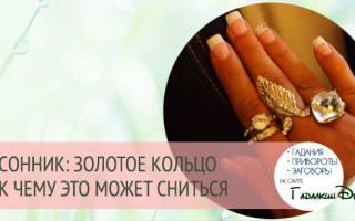 Видеть во сне золотые кольца на пальцах сонник