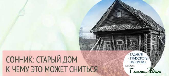 К чему снится дом где раньше жила сонник