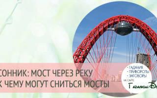 Сонник идти по мосту над водой