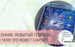 К чему снится разбитый телефон сонник