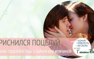 К чему снится мужчина целует в губы сонник