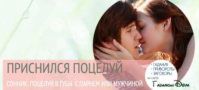 Сонник целоваться с женщиной в губы
