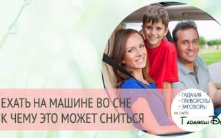 Ехать на машине во сне за рулем сонник
