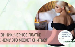 Одевать черное платье во сне сонник
