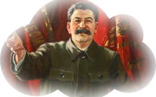 Сонник сталин приснился