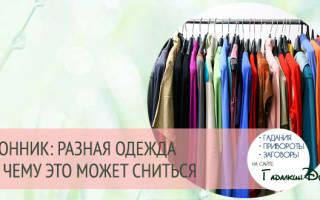 Сонник много вещей одежды