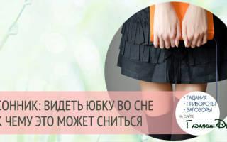 К чему снится мерить юбку белую сонник