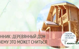 К чему снится деревянный дом сонник