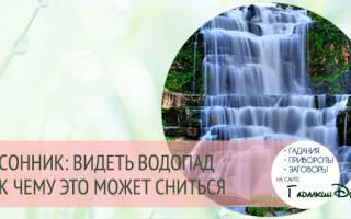 К чему снится водопад с чистой водой сонник