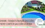 Сон бассейн с чистой водой сонник