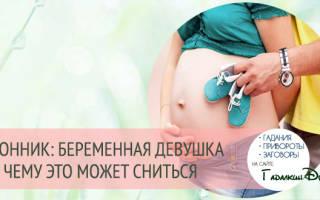 Видеть во сне беременную девушку незнакомую сонник