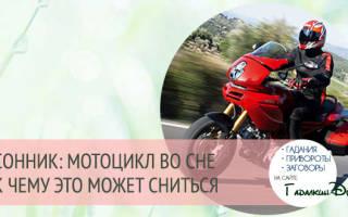 Видеть во сне мотоцикл сонник