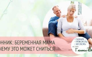 Видеть во сне беременную маму сонник