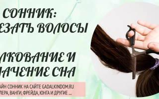 К чему снится отрезать волосы сонник