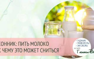 К чему снится молоко сонник