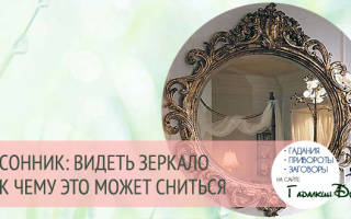 Видеть во сне зеркало большое сонник