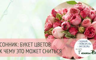 Видеть во сне букет цветов сонник