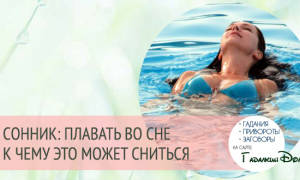 Плавать с мужчиной во сне сонник
