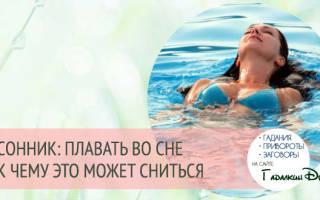 Сонник плавать в прозрачной воде